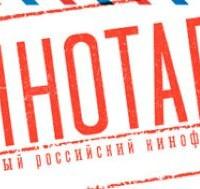 KinoPressa.ru – сайт Гильдии киноведов и кинокритики.
